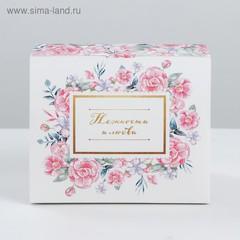 Коробка складная «Нежности и любви», 14 × 11 × 8 см