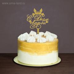 Топпер в торт «С Днём Свадьбы»