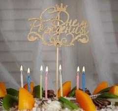 """Топпер """"С Днём Рождения"""", с короной, на подвесе, золотой"""