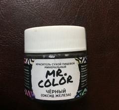 MR Color водорастворимый (чёрный оксид железа)