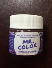 MR Color водорастворимый (фиолетовый)